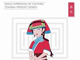 八桂风情-广西少数民族形象插画-第二期