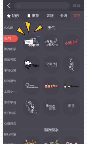 in app文艺美食贴图字体设计【3】