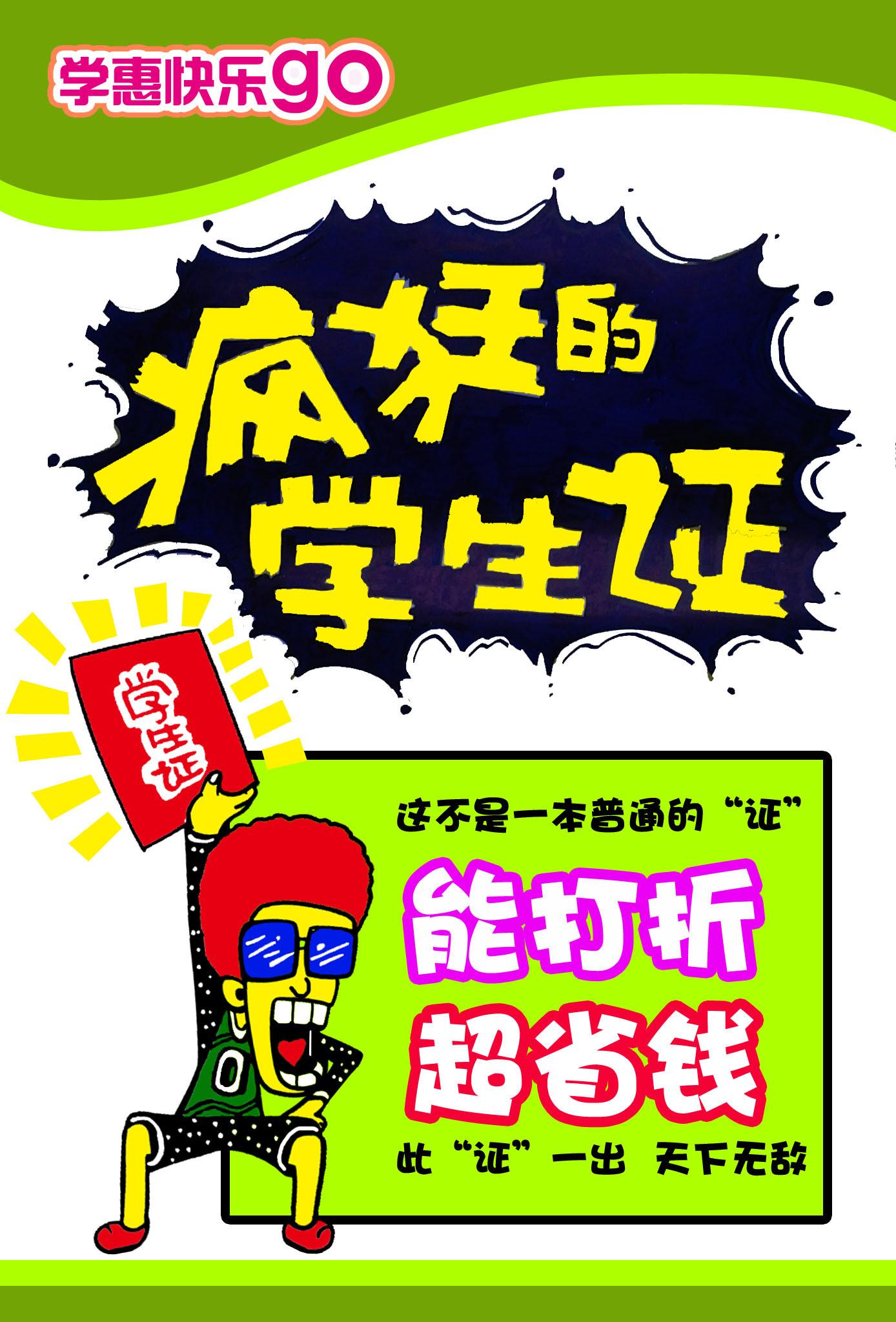 手绘海报 pop