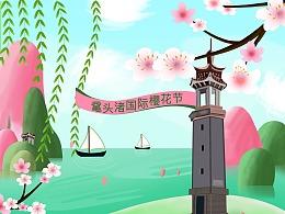 无锡鼋头渚国际樱花节