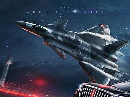 红旗HS-7&空军J-20战机合作海报