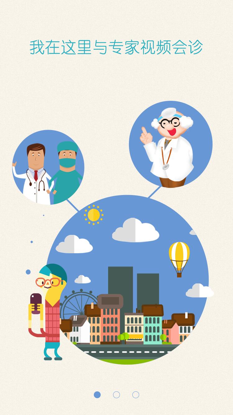 扁平化医疗设计|移动设备/app界面|ui|alina1025