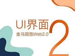 金马国旅Web端UI界面