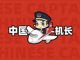 表情包第一弹:四川航空——中国机长表情包