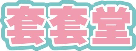 套套堂logo字体设计