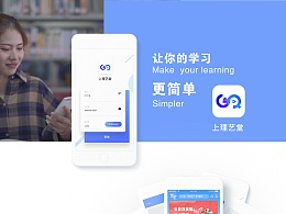 USST-UXUI | 上理艺堂app设计项目探索