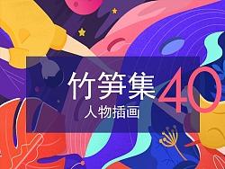 竹笋集40 扁平人物插画