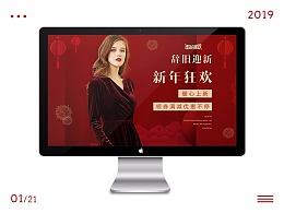 年货/新年女装海报banner