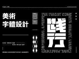 Font design - 2019字体总结