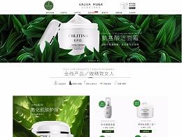 高端化妆品电商首页 绿色 天然