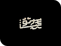 《字言乱语》(三) | 刘小乱