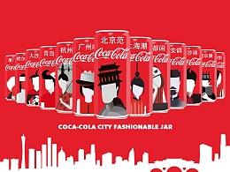 可口可乐城市摩登罐(寻味十三城)