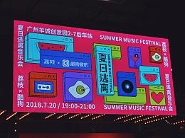 夏日逃离 | SUMMER MUSIC FESTIVAL