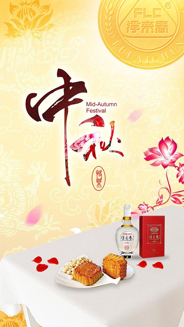 浮来春中秋节国庆节手机贺卡的制作