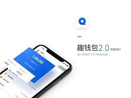 趣钱包2.0-改版设计项目总结