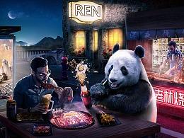 深夜烧烤之熊猫醉酒