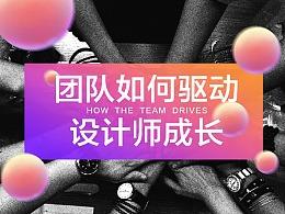 团队如何驱动设计师成长