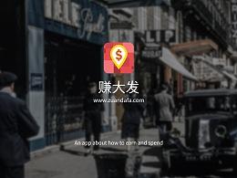 赚大发app界面设计