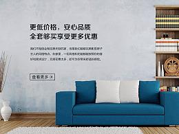 家居系列网页设计