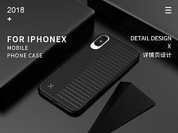 苹果X手机壳详情