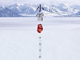 节气-小雪-感恩节