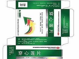 日常药盒包装设计03