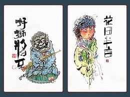 贰婶手写--手写字&奇趣插画【陆】