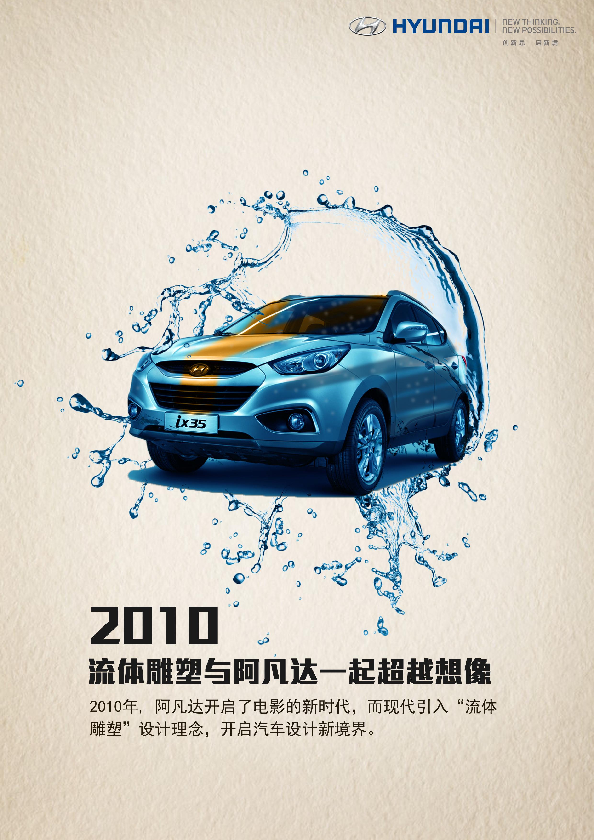 2014现代汽车广告创意设计大赛平面组金奖图片