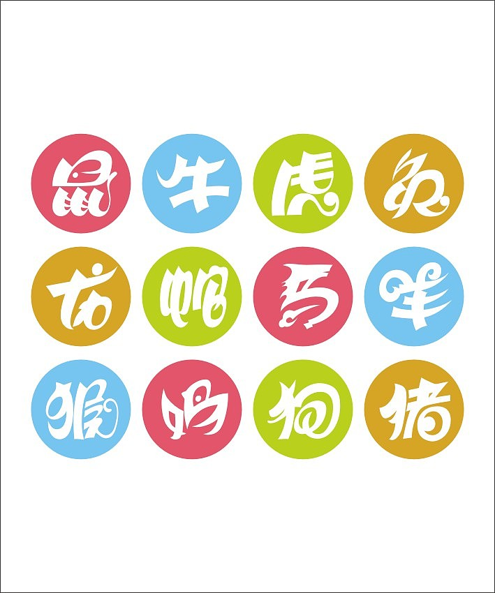 十二生肖字体设计图片