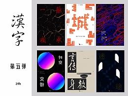 汉字-字境海报 第五弹(原创)