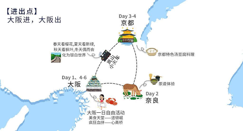 旅游 日本私家团地图制作
