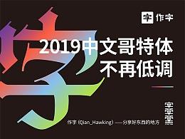 2019中文哥特体不再低调