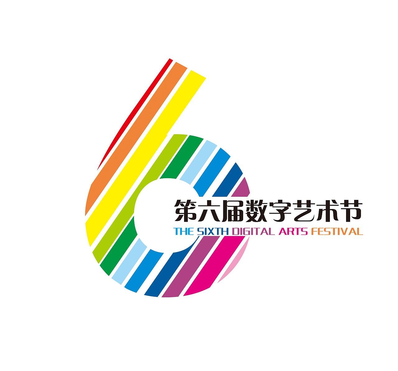 数字艺术节标志图片
