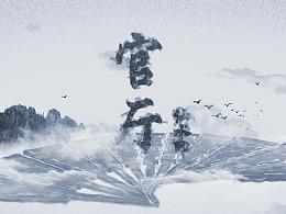 湖南永兴县仙水村马氏官厅-水墨片头作品
