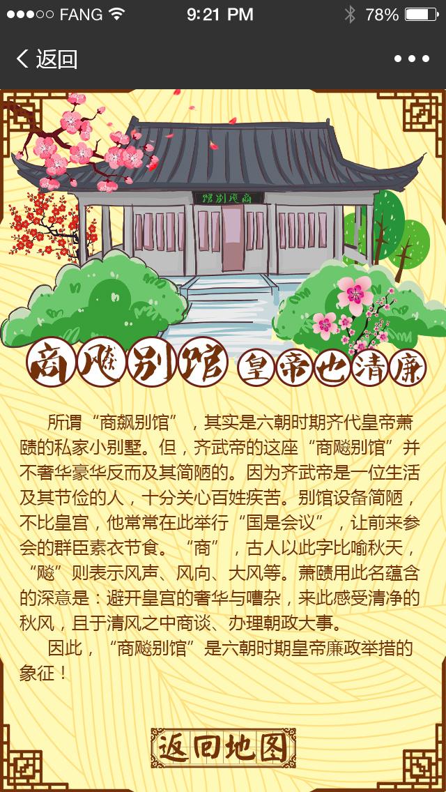 南京中山陵梅花山手绘地图 h5