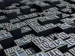 一组字体设计练习