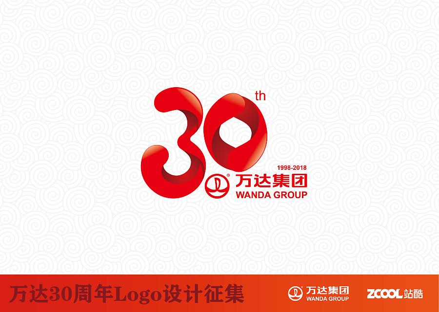 万达30周年logo设计 标志 平面 miking159 (900x641)-6周年庆艺术字设