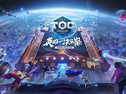 《TOC云顶之弈-公开赛》