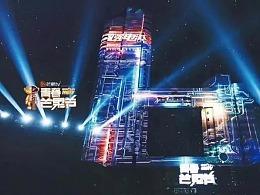湖南卫视激光秀-《青春芒果节》