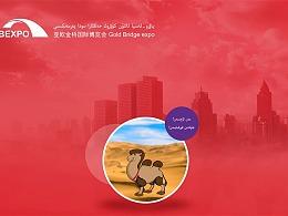 Dilmurat网页设计作品集