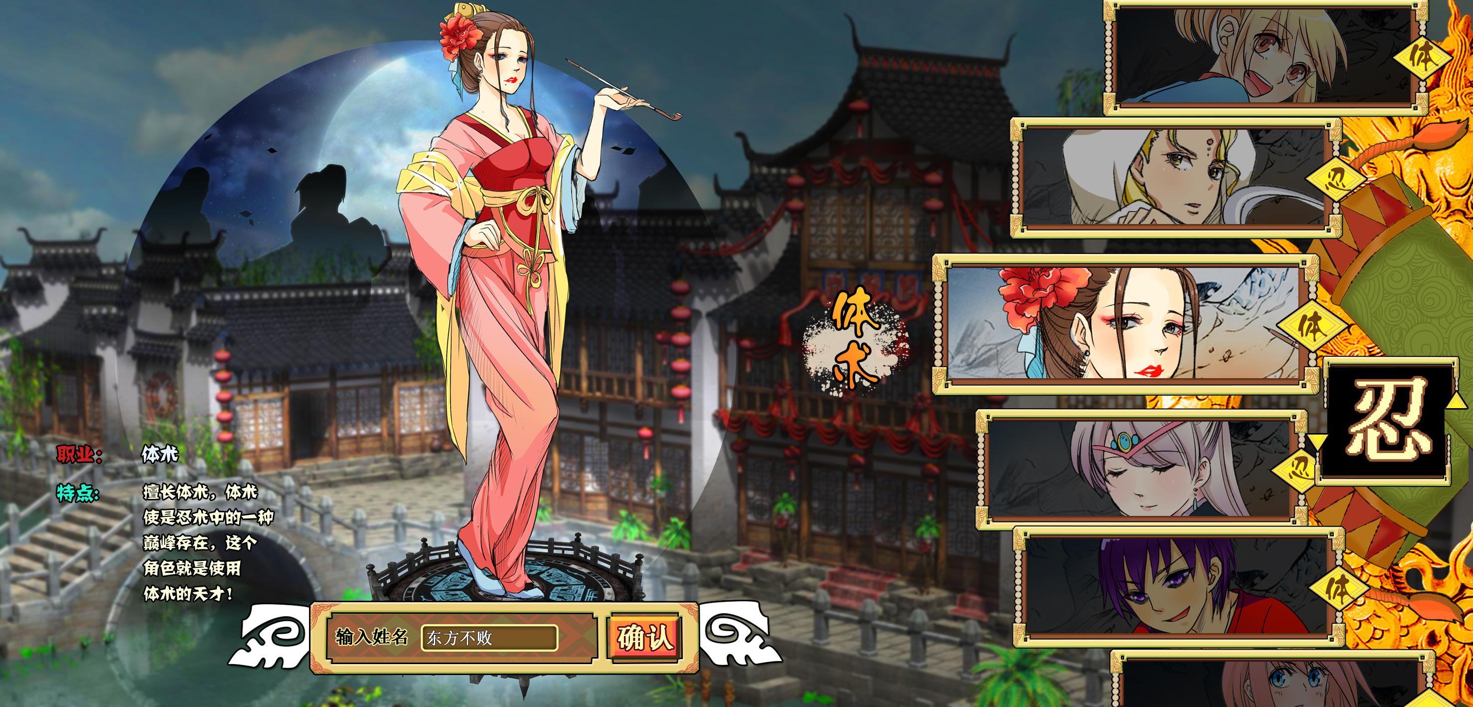 卡通剧情网页游戏界面