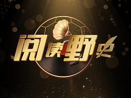 《阅读野史》logo