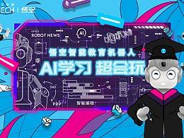 悟空机器人产品插画