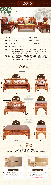 红木家具 非洲花梨木 财源滚滚沙发 详情页设计