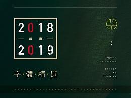 《2018-2019年度字体精选》