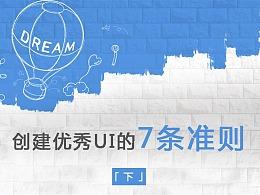 致UX设计师 & 产品经理:创建优秀UI的7条准则(下)