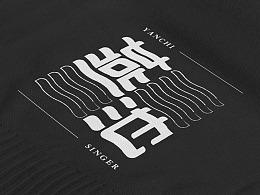 民谣女歌手/字体设计