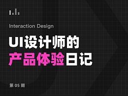 UI设计师的产品体验日记 05 期