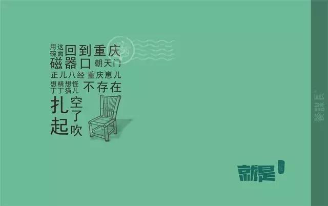 广州就是重庆小吃品牌设计(餐饮vi设计空间设计)-餐谋图片