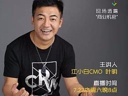 2017-互动吧-江小白活动宣传线上海报